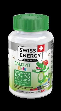 КАЛЬЦИВИТ Витамин К2 + Витамин D3 + Кальций Жевательные пастилки